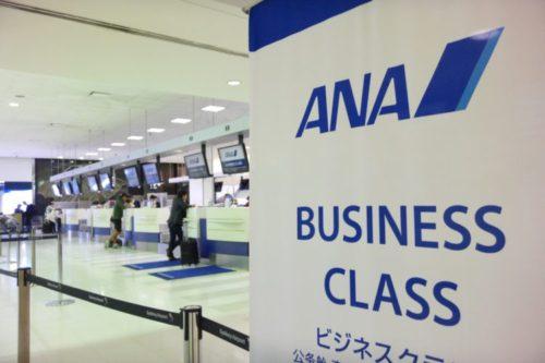 Flight Ana 880 Sydney Haneda Business Class Travel And Life Log